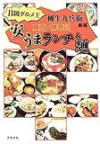 B級グルメ王柳生九兵衛厳選 東京・神奈川安うまランチ&麺