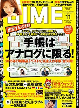 [DIME編集部]のDIME (ダイム) 2014年 11月号 [雑誌]