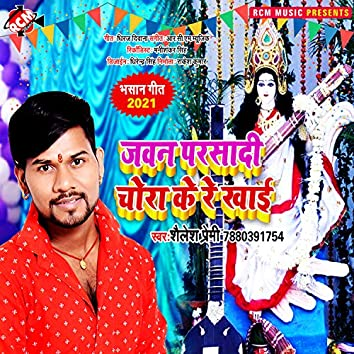 Jawan parsadi chora ke re khai (Bhojpuri)