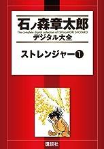 表紙: ストレンジャー(1) (石ノ森章太郎デジタル大全)   石ノ森章太郎