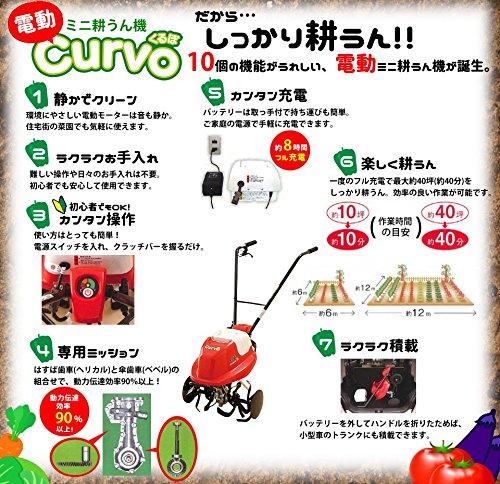 オカネツ工業『電動ミニ耕うん機Curvo(くるぼ)(ET40NR)』