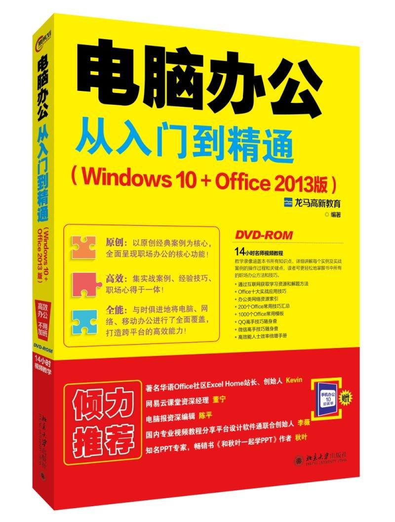 电脑办公从入门到精通(Windows 10+Office 2013版)