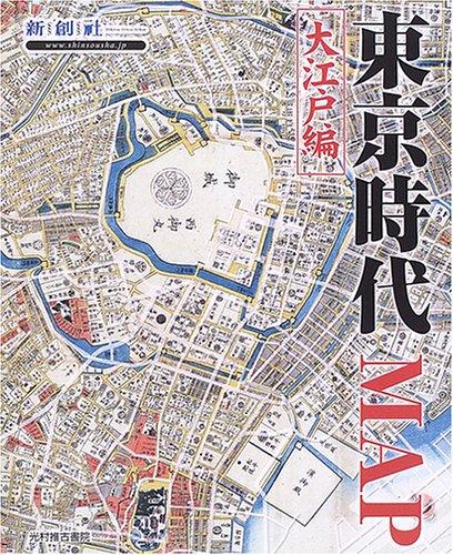 東京時代MAP 大江戸編 (Time trip map)
