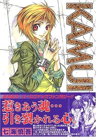 Kamui 9 (ガンガンWINGコミックス)