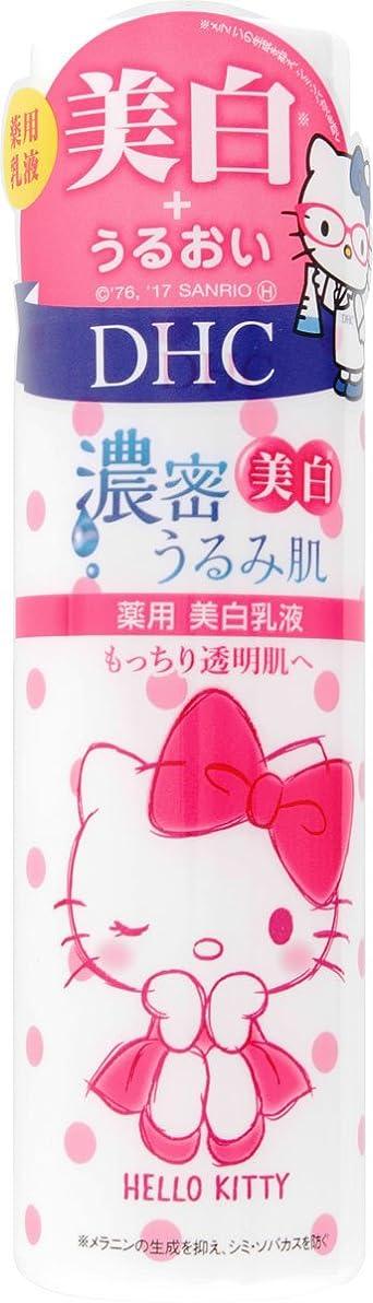 ピック埋め込む明示的にDHC 濃密うるみ肌 薬用美白乳液 ハローキティデザイン 150ML(医薬部外品)