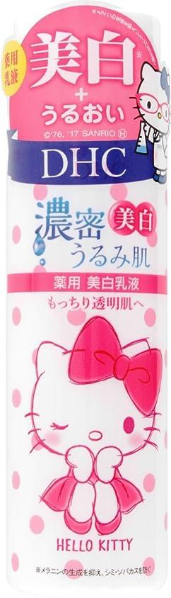 時制カバー塩辛いDHC 濃密うるみ肌 薬用美白乳液 ハローキティデザイン 150ML(医薬部外品)