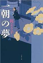 表紙: 一朝の夢 (文春文庫) | 梶 よう子