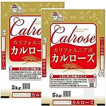 お米 米国産カルローズ 10kg(5kg×2)
