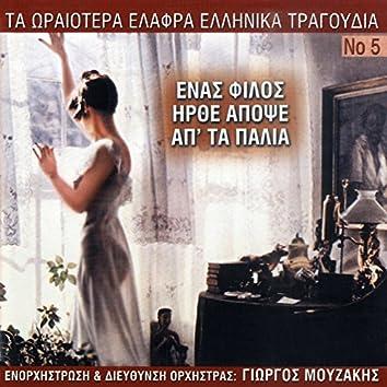 Ta Oraiotera Elafra Ellinika Tragoudia, Vol. 5: Enas Filos Irthe Apopse Ap' Ta Palia