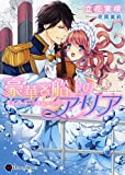 豪華客船上のアリア ~スイート・ハネムーン!?~ (ハニー文庫)