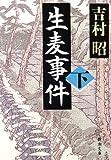 生麦事件(下) (新潮文庫)