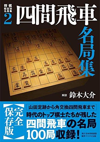 将棋戦型別名局集2 四間飛車名局集 (.)の詳細を見る