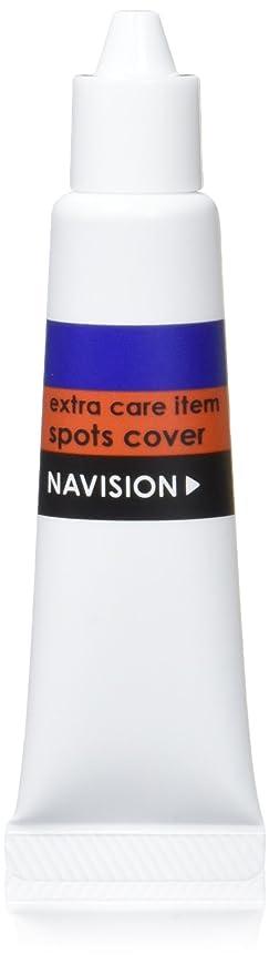忘れられない手エピソードナビジョン NAVISION スポッツカバー ~カバー力しっかりのコンシーラー