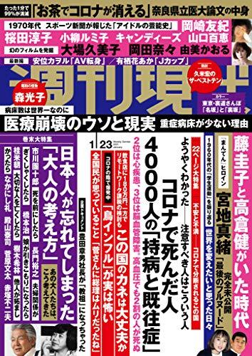 週刊現代 2021年1月23日号 [雑誌]