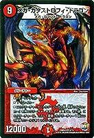 デュエルマスターズ メガ・カタストロフィ・ドラゴン(ベリーレア)/革命ファイナル 世界は0だ!!ブラックアウト!!(DMR22)/ シングルカード