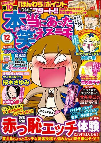 [雑誌] 本当にあった笑える話 2020年11-12月号 [Honto ni Atta Waraeru Hanashi 2020-11-12]