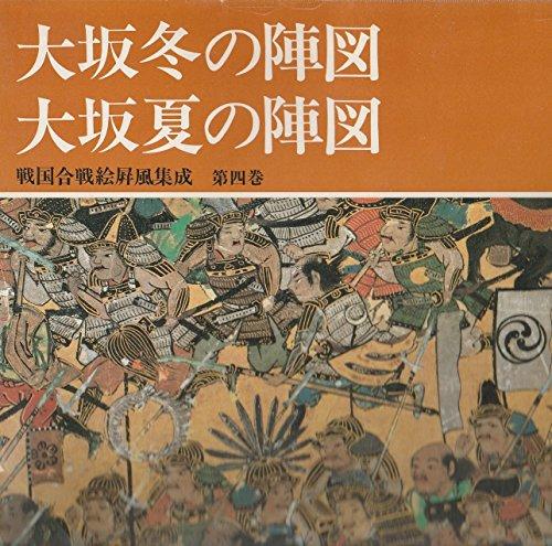 戦国合戦絵屏風集成 (第4巻) 大坂冬の陣図・大坂夏の陣図