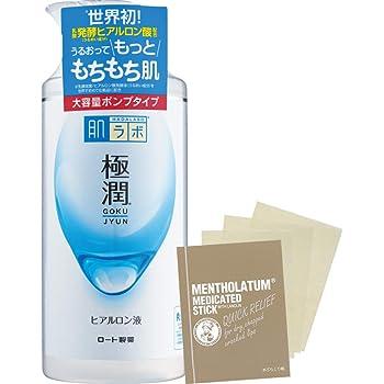 【Amazon.co.jp限定】 肌ラボ 極潤 化粧水 大容量ポンプタイプ 1個+おまけつき セット 400mL