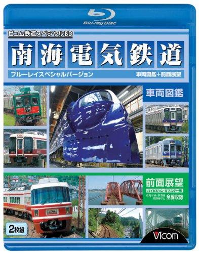 南海電気鉄道 BDスペシャルバージョン 車両図鑑&前面展望(Blu-ray Disc)