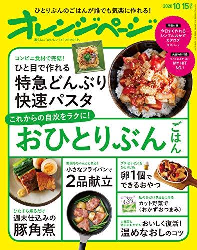 オレンジページ 2020年 10/15号増刊 [雑誌]