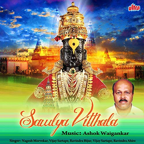 Ravindra Bijur, Chorus, Vijay Sartape, Ravindra Ahire & Nagesh Morvekar