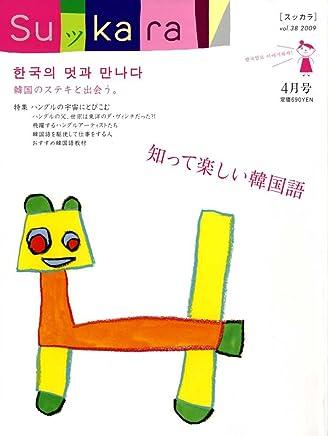 月刊 SuッKara (スッカラ) 2009年 04月号 [雑誌]