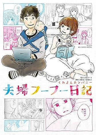夫婦フーフー日記 (ビッグコミックススペシャル)