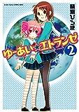 ゆーあい☆エトランゼ : 2 (アクションコミックス)の画像