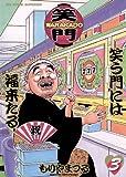 WARAKADO―笑門― 笑う門には福来たる(3) (ビッグコミックス)
