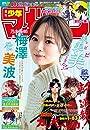 週刊少年マガジン 2020年50号 2020年11月11日発売