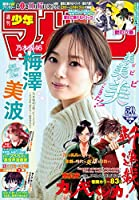 週刊少年マガジン 2020年50号[2020年11月11日発売] [雑誌]