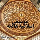 موسيقى إسلامية هادئة