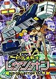 ビデオ戦士レザリオン DVD COLLECTION VOL.1[DVD]
