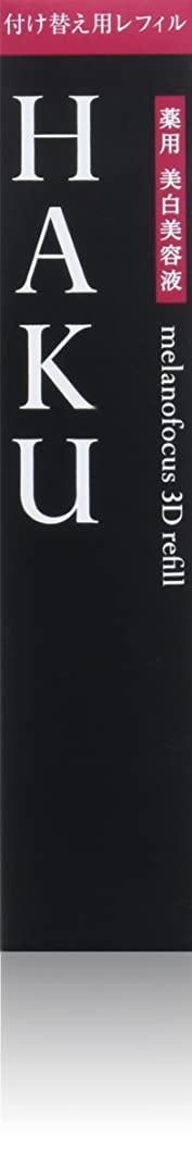 基本的な皮肉スポンサーHAKU メラノフォーカス3D (レフィル) 美白美容液 45g 【医薬部外品】