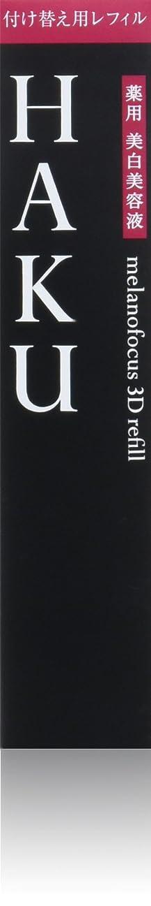 吸い込む雹ずるいHAKU メラノフォーカス3D (レフィル) 美白美容液 45g 【医薬部外品】
