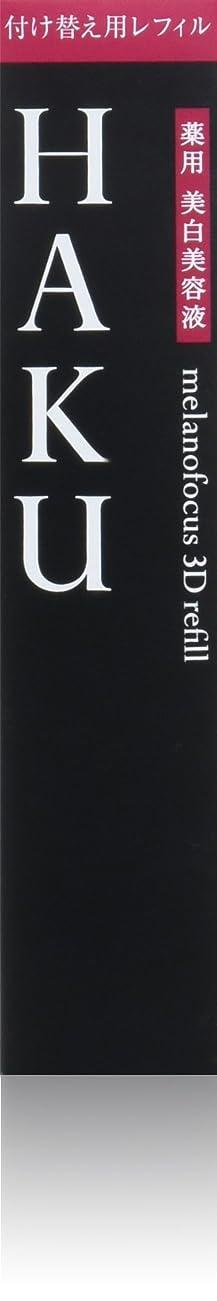 送信する病気ショッキングHAKU メラノフォーカス3D (レフィル) 美白美容液 45g 【医薬部外品】