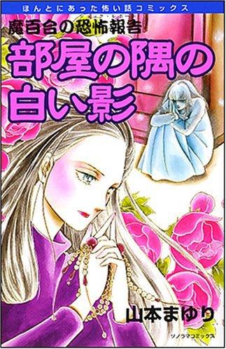魔百合の恐怖報告 部屋の隅の白い影 (HONKOWAコミックス)