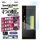 ASDEC アスデック Speed Wi-Fi NEXT W05 フィルム AFP画面保護フィルム2 ・指紋防止 防指紋・キズ防止・気泡消失・防汚・光沢 グレア・日本製 AHG-W05 (W05, 光沢フィルム)