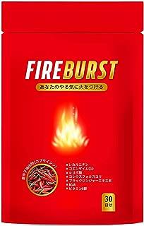 【FIRE BURST】 ダイエットサプリ L-カルニチン コエンザイムQ10 ダイエット 厳選素材 30日分