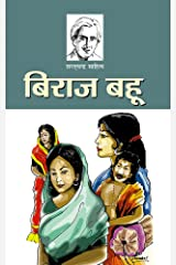 Biraj Bahu : बिराज बहू (Hindi Edition) Kindle Edition