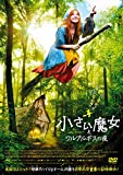 小さい魔女とワルプルギスの夜[DVD]