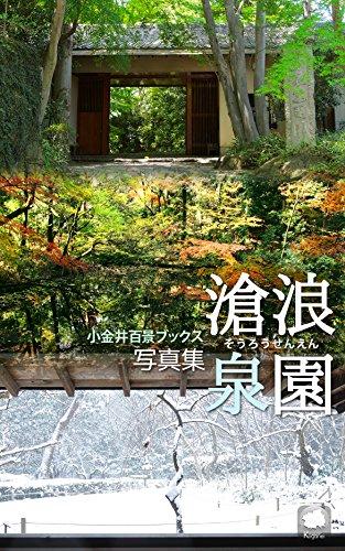 滄浪泉園写真集(そうろうせんえん): [小金井百景]武蔵野の湧水庭園(新緑・紅葉・雪…) 小金井百景ブックス
