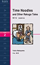 表紙: Time Noodles and Other Rakugo Tales 時そば 落語傑作選 ラダーシリーズ | 中山幸男