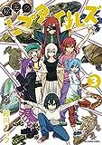 秘密のレプタイルズ (3) (裏少年サンデーコミックス)