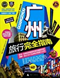 2014-2015 - Guangzhou Travel Complete Guide - the latest full-color version(Chinese Edition)