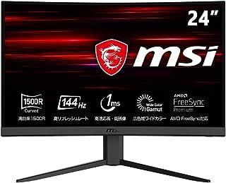 MSI Optix G24C4 ゲーミングモニター 23.6インチ FHD 144Hz 1ms VA湾曲パネル液晶搭載 スリムベゼル 高い色再現性FreeSync Premium HDMI DP