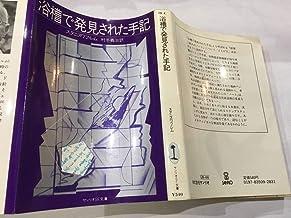浴槽で発見された手記 (1983年) (サンリオSF文庫)