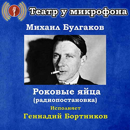 Rokovye yaytsa                   By:                                                                                                                                 Mikhail Bulgakov                               Narrated by:                                                                                                                                 Gennadiy Bortnikov                      Length: 3 hrs and 36 mins     Not rated yet     Overall 0.0