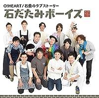 O!HEART/ 石畳のラブストーリー