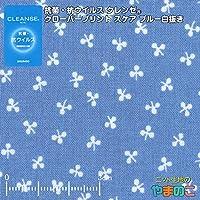クレンゼ スケア クローバープリント イータック固定 抗菌・抗ウイルス加工 白抜きブルー 108巾 × 80cm